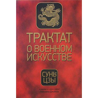 Трактат о военном искусстве. Сунь-цзы
