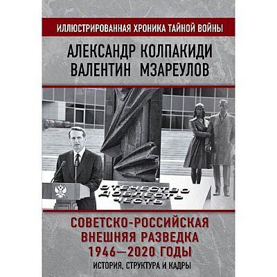 Советско-российская внешняя разведка. 1946 — 2020 годы. История, структура и кадры.
