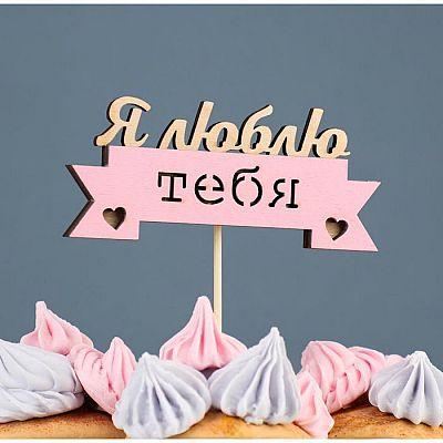"""Топпер деревянный """"Я тебя люблю"""", розовый, 11,6х5,1 см"""