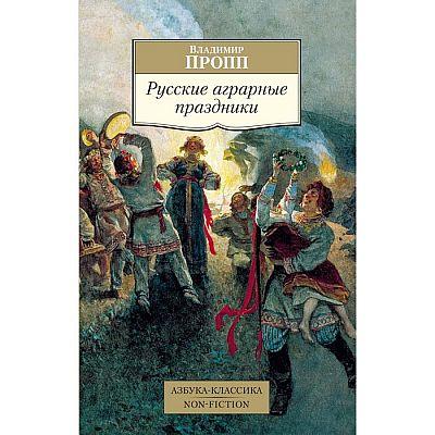 Русские аграрные праздники. Пропп В.
