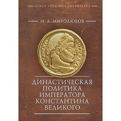 Династическая политика императора Константина Великого. Миролюбов И.