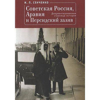 Советская Россия, Аравия и Персидский залив. Документированные страницы истории. Сенченко И.