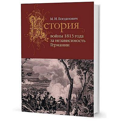 История войны 1813 года за независимость Германии. Богданович М.
