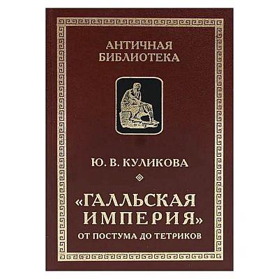Гальская империя от Постума до Тетриков. Куликова Ю.