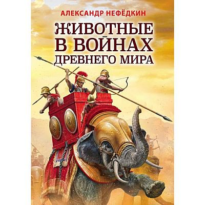 Животные в войнах Древнего мира. Нефедкин А.К.