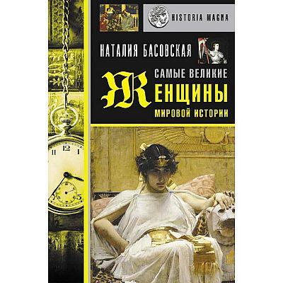 Самые великие женщины мировой истории. Басовская Н.И.