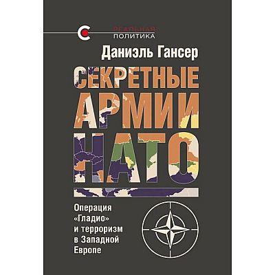 Секретные армии НАТО. Операция Гладио и терроризм в Западной Европе. Гансер Д.