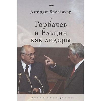 Горбачев и Ельцин как лидеры. Бреслауэр Дж.