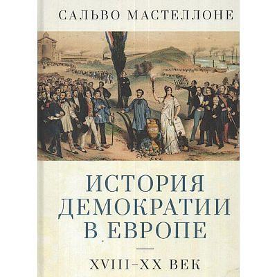 История демократии в Европе. XVIII-XX век. Местеллоне С.