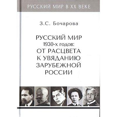 Русский мир 1930-х годов. Том 3. От расцвета к увяданию зарубежной России. Бочарова З.