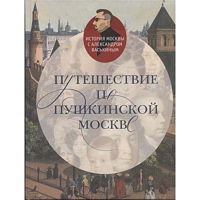 Путешествие по Пушкинской Москве. Васькин А.