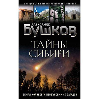 Тайны Сибири. Земля холодов и необъяснимых загадок. Бушков А.А.