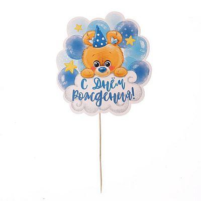 Топпер «С днём рождения», мишка, 1 шт., цвет голубой