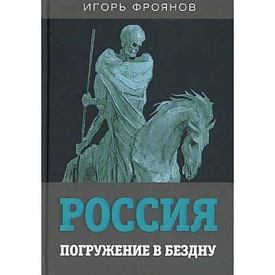 Россия. Погружение в бездну. Фроянов И.Я.