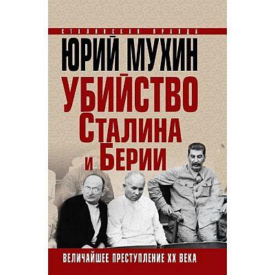Убийство Сталина и Берии. Величайшее преступление ХХ века. Мухин Ю.И.