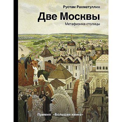 Две Москвы: Метафизика столицы. Рахматуллин Р.Э.