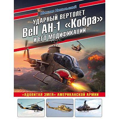 Ударный вертолет Bell AH-1 «Кобра» и его модификации. «Ядовитая змея» американской армии. Никольский М. В.