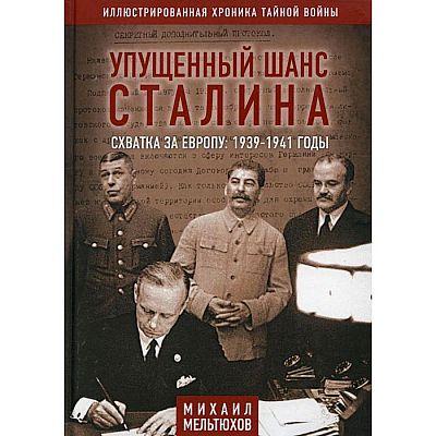 Упущенный шанс Сталина. Схватка за Европу: 1939-1941 годы. 4-е издание, исправленное и дополненное. Мельтюхов М. И.