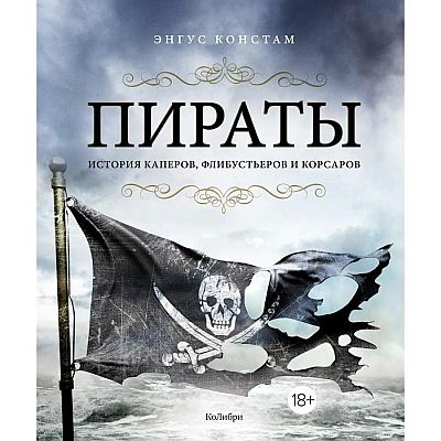 Пираты. История каперов, флибустьеров и корсаров. Констам Э.