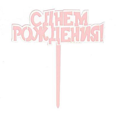 Топпер «С днём рождения!», цвет розовый