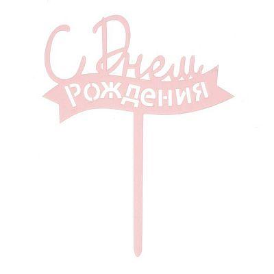 Топпер «С днём рождения», цвет розовый