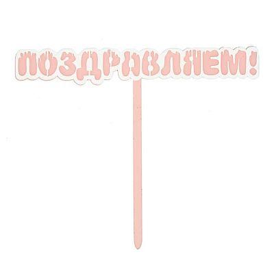 Топпер «Поздравляем!», цвет розовый