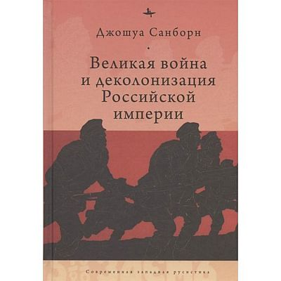 Великая война и деколонизация Российской империи. Санборн Д.