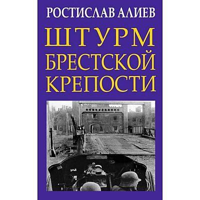 Штурм Брестской крепости. Алиев Р.В.