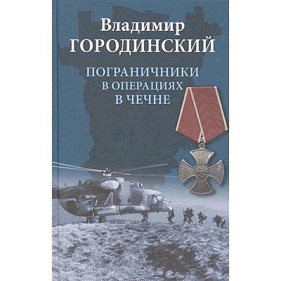 Пограничники в операциях в Чечне. Городинский В.