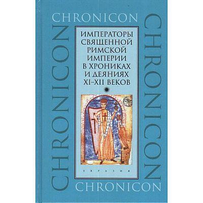 Императоры Священной Римской империи в хрониках и деяниях XI-XII веков