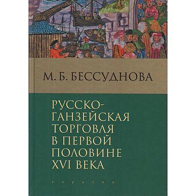 Русско-ганзейская торговля в первой половине XVI века. Бессуднова М.