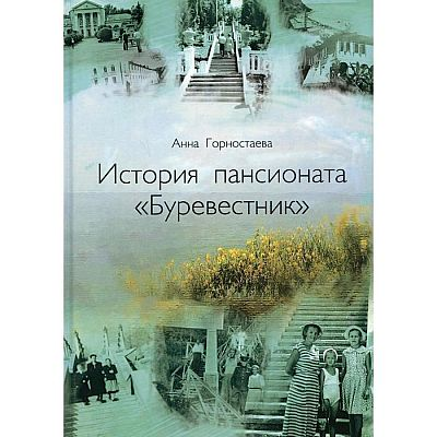 История пансионата «Буревестник». Горностаева Анна Алексеевна
