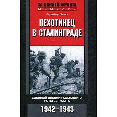 Пехотинец в Сталинграде. Холль Эдельберт