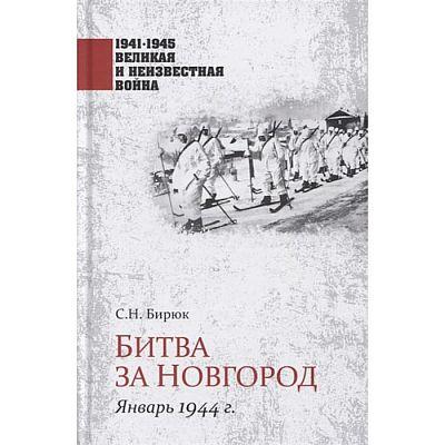 Битва за Новгород. Январь 1944 г. Бирюк С.