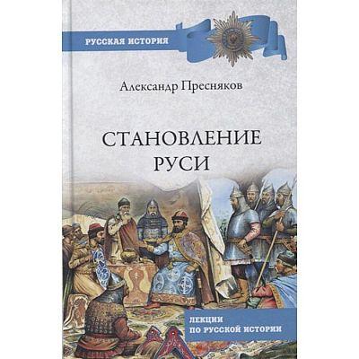 Становление Руси. Лекции по русской истории. Пресняков А.