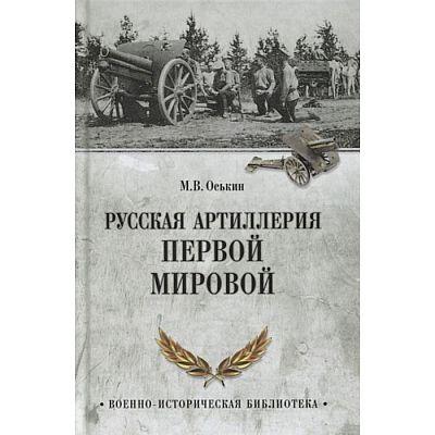 Русская артиллерия Первой мировой. Оськин М.