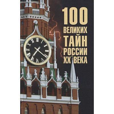 100 великих тайн России XX века. Веденеев В.