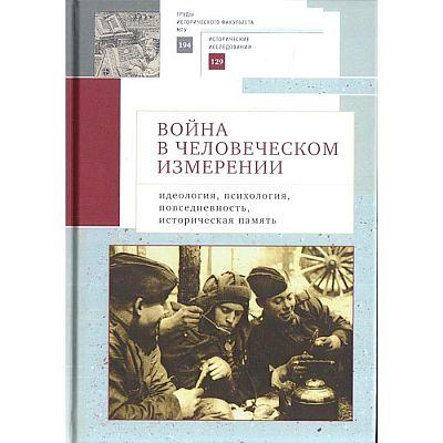 Война в человеческом измерении. Идеология, психология, повседневность, историческая память