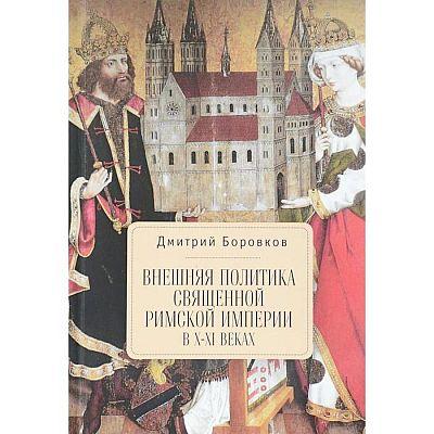Внешняя политика Священной Римской империи в X-XI веках. Боровков Д.