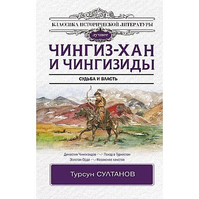 Чингиз-хан и Чингизиды. Судьба и власть. Султанов Т.И.