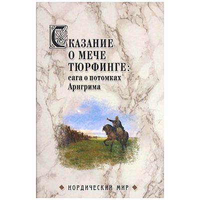 Сказание о мече Тюрфинге: сага о потомках Арнгрима. Сеничев В.