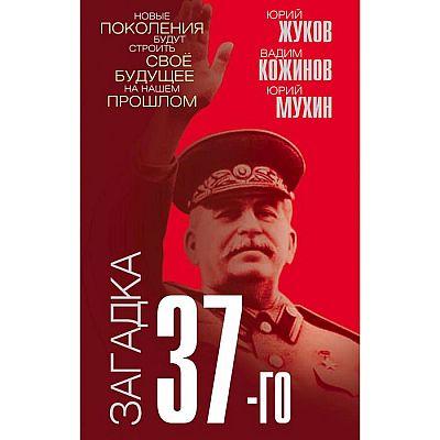 Загадка 37-го. Ответы Сталина на вызовы времени. Жуков Ю.Н., Кожинов В.В., Мухин Ю.И.