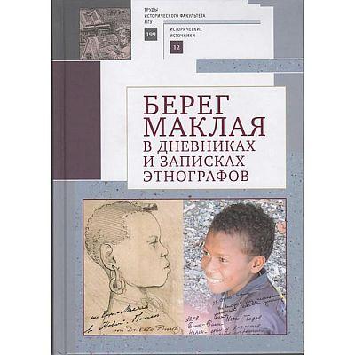 Берег Маклая в дневниках и записках этнографов. Ответственный редактор: Туторский А.