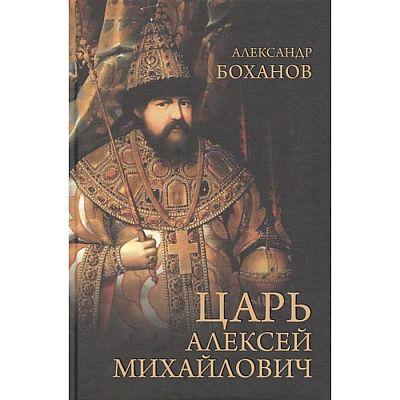 Царь Алексей Михайлович. Боханов А.