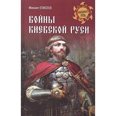 Войны Киевской Руси. Елисеев М.