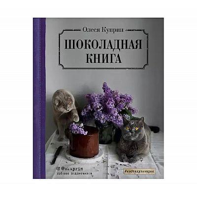 Книга Шоколадная книга