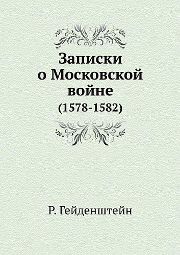 Книга Записки о Московской Войне (1578-1582)
