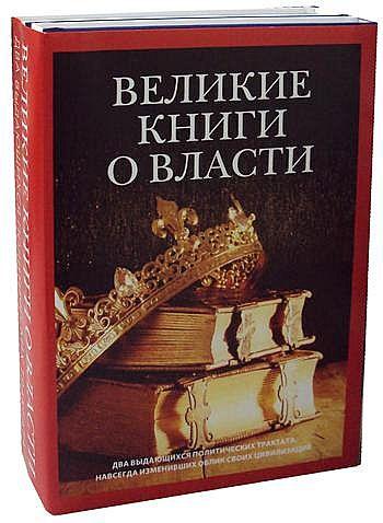 Книга Великие книги о Власти