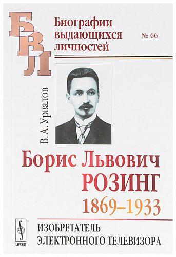 Книга Борис Львович Розинг (1869-1933). Изобретатель электронного телевизора. Выпуск №66
