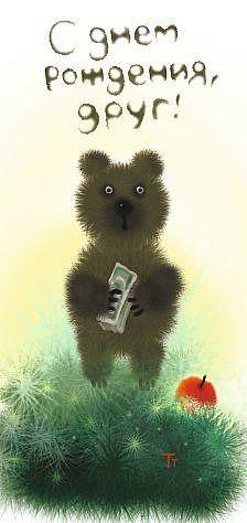 """Конверт для денег """"С днём рождения, друг"""" , 8*16см,  картон"""